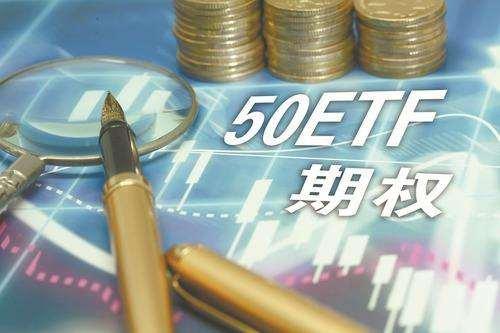 50ETF期权开户条件和门槛