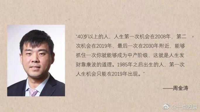 周金涛的20个预判:85后将在2019迎来第一次重大人生机会